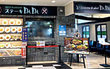 レストラン ステーキDADA サントムーンオアシス店に行きました!